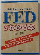 FEDがわかる本 :|Field emission display  (ISBN: 4769312458)
