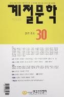 계절문학 2015 봄호 통권30호
