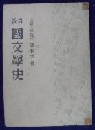 교육 국문학사 (敎育 國文學史) [1949년]