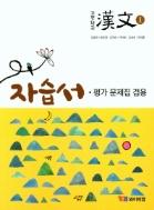 YBM 고등 한문1 자습서 평가문제집 겸용 김용재 2015개정
