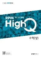 개념원리 RPM HighQ 수학 (상) (알피엠 하이큐) / 핵심 고난도 문제서