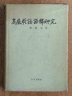 고려가요어석연구 (高麗歌謠語釋硏究) 박병채 1968년초판본