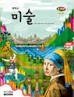 중학교 미술 교과서-(주)미래엔 (2009 개정 교육과정