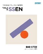 개념 쎈 고등 미적분 / 2015 개정 교육과정