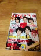 TV ぴあ 관동판 2007년 8월 25일 - 9월 9일 TV 피아, 일본 잡지