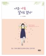나는 나로 살기로 했다 / 김수현