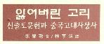 잃어버린 고리-이학근. 신출토문헌과 중국 고대 사상사