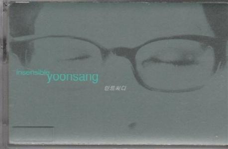 [카세트 테이프] 윤상 - Insensible