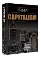 EBS 다큐프라임 자본주의(특별판 한정판)