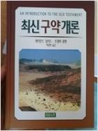 최신구약개론  ((2004년 중쇄))
