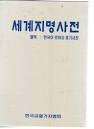 세계지명사전+별책 한국어 로마자 표기사전
