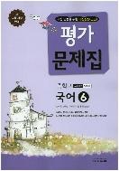 교학사 중학 국어 6(3-2) 평가문제집 남미영