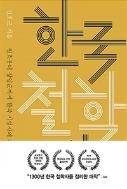 한국 철학사  - 원효부터 장일순까지 한국 지성사의 거장들을 만나다 (보급판)