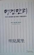 명견만리: 윤리  기술  중국  교육 편