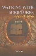 Walking With Scriptures(성경읽기의 동행자)