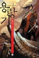 용랑기 (龍浪記) [작은책] 1~6 [상태양호]
