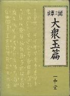 漢韓 대중옥편 1986년판