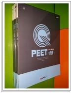 PEET 생물 - 단원별 추론문제집(총4권)
