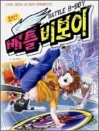 도전! 배틀 비보이 BATTLE B-BOY [학습만화 시리즈 20]