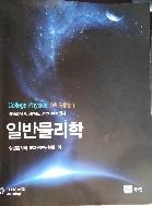 일반물리학 College Physics 9th Edition - 인터넷 교보문고