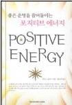 포지티브 에너지 - 포지티브 에너지 프로그램의 열 가지 처방법을 알려주는 책 초판2쇄