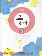 (상급)2013년판 8차 중학교 국어 5 교과서 (지학사 방민호) (구144-6)