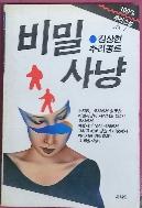 비밀사냥-김상헌 추리콩트 1988년발행
