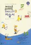 동아출판 자습서 중학교 영어 3 / MIDDLE SCHOOL ENGLISH 3 (윤정미) (2015 개정 교육과정)