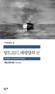 방드르디, 태평양의 끝 민음사 세계문학전집 91