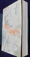 책으로 만나는 사상가들   /사진의 제품  ☞ 서고위치:MK 1
