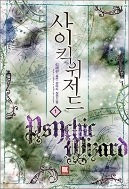 사이킥 위저드 1-11 완결 ☆북앤스토리☆