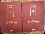 메가엠디 2책/ ACE Organic Chemistry 심화 이론서 1.2 PEET 유기 / 윤관식 지음 -사진. 꼭 상세란참조