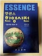 엣센스 한영사전 제4판 (2003년판)