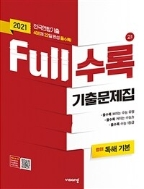 Full수록 기출문제집 고1 영어 독해 기본 (2021년)★교사용★