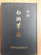林悌 白湖筆積(임제 백호필적)- 영인본