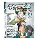 게이머즈 2009.1