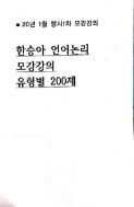 20년 1월 행시1차 한승아 모강강의 유형별 200제