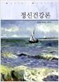 정신건강론  (김정미 외)