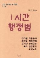 [2017 하이북] 1시간 행정법(최빈출쟁점판례 + 오답노트 등) #