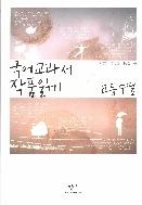 국어 교과서 작품 읽기 - 고등 수필   (ISBN : ISBN : 9788936458171)