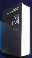 드림 마스터 / 겉재킷 無 /사진의 제품   / 상현서림  / :☞ 서고위치:GL 1 *  [구매하시면 품절로 표기됩니다]