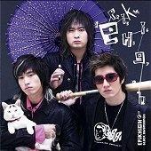 에픽 하이 / 3집 - Black Swan Songs (2)CD Repackage)