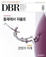 DBR No.268 동아 비즈니스 리뷰 (2019.03-1)   Dong-A Business Review March  2019 Issue 1