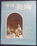 계간 미술 (26) 1983년   여름호  /사진의 제품 /상현서림  ☞ 서고위치:km 4  *[구매하시면 품절로 표기됩니다]