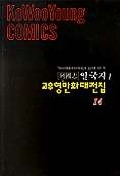고우영만화대전집 14, 15 (열국지)