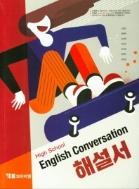 YBM 해설서 (자습서) 고등 영어회화 HIGH SCHOOL ENGLISH  CONVERSATION (신정현) / 2015 개정 교육과정