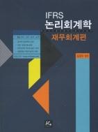 2015대비 김성수 IFRS 논리 회계학- 재무회계편