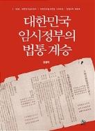 대한민국임시정부의 법통 계승 #