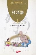 한국대표설화(상)(빛샘한국대표문학 1) 1997년 최신개정증보판 1쇄