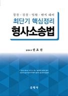 최단기 핵심정리 형사소송법